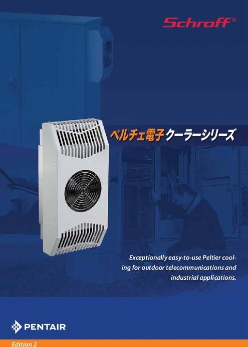 Máy điều hòa tủ điện Schroff - Japan