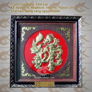 Chữ Lộc Rồng, tranh đồng vàng 60cm