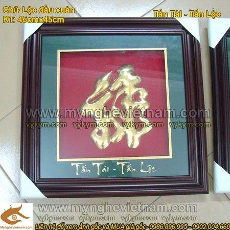 Chữ Lộc thư pháp 45x45cm, quà tặng tân gia khai trương