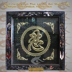 Chữ Nhẫn Trơn, đồng Liền, Tranh chữ đồng, Bách Nhẫn Thái Hòa, bách nhẫn toàn gia Phúc