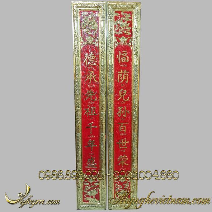 Đại tự câu đối đồng 1m55, bộ hoành phi câu đối bằng đồng vàng chế tác hình chữ nhật với nội dung Đức Lưu Quang, có tứ quý ngăn chia 3 chữ, sơn nền đỏ sáng đẹp