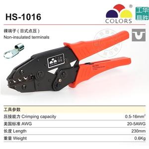 Kềm bấm đầu cos trần 0.5 - 16mm2 HS-1016