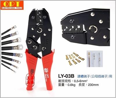 Kìm bấm cos OPT LY-03B