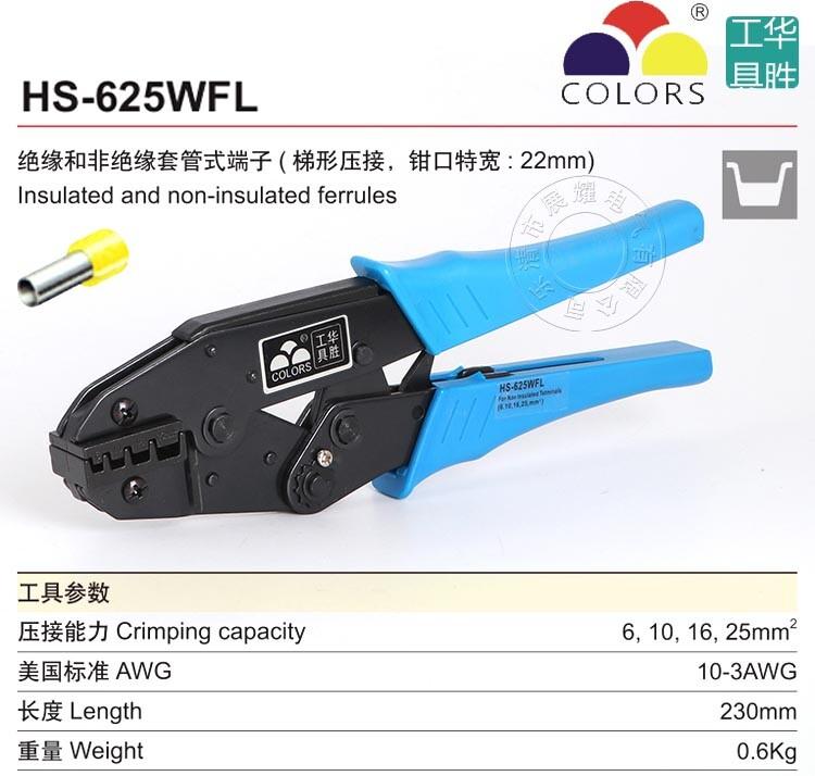 Kìm bấm đầu cos Kim Pin rỗng 6-25mm2 HS-625WFL