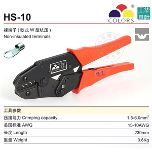 Kìm bấm đầu cos trần 1.5 - 6mm2 HS-10