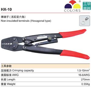 Kìm bấm đầu cốt trần lục giác 1.5 - 10mm2 HX-10