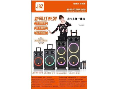 Loa Karaoke JBZ 1219 ( BASS ĐÔI ) MẪU 2020