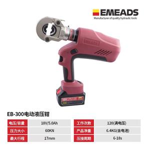 Máy ép cos thủy lực dùng pin EMEADS EBS-300