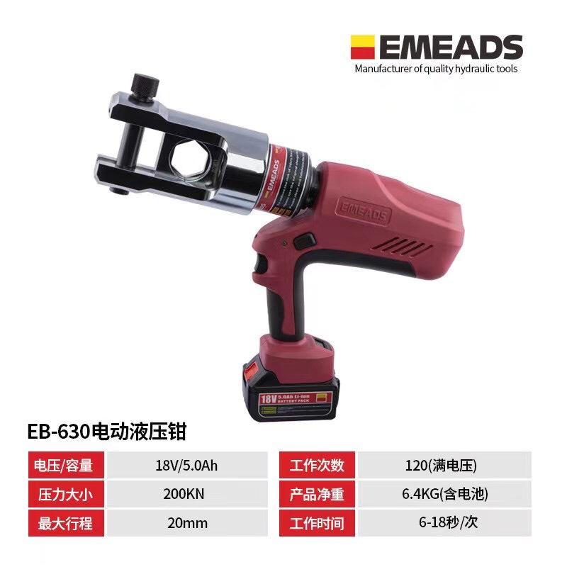 Máy ép cos thủy lực dùng pin EMEADS EBS-630