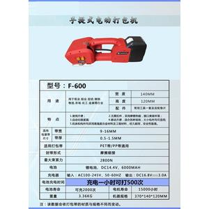 Máy hàn đai nhựa dùng pin F-600