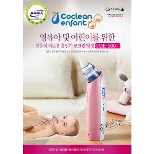 Máy hút mũi Coclean Enfant COE-100