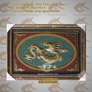 Tranh chữ tâm hóa rồng – tranh trang trí quà tặng
